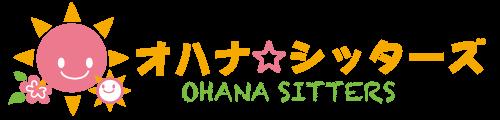 ohana_sitters_logo